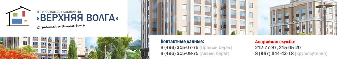 Управляющая компания «Верхняя Волга»